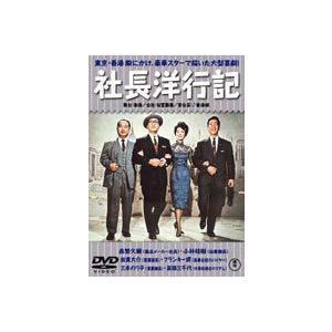 社長洋行記 [DVD]|dss