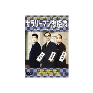 サラリーマン忠臣蔵 [DVD]|dss