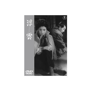 浮雲 [DVD] dss