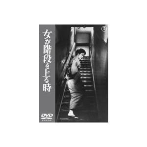 女が階段を上る時 [DVD] dss