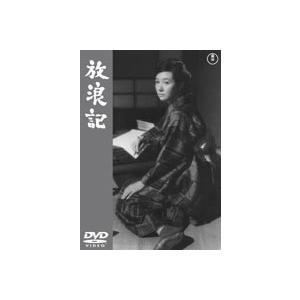 放浪記 [DVD] dss