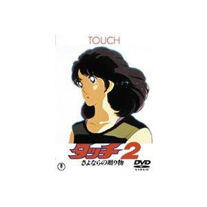 タッチ2 さよならの贈り物 [DVD]|dss