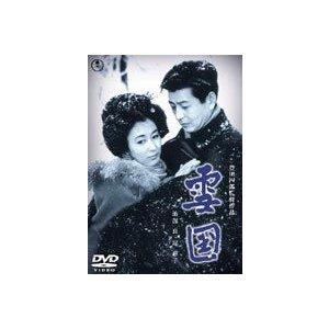 雪国 [DVD] dss