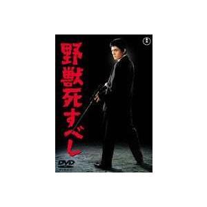 野獣死すべし [DVD]|dss