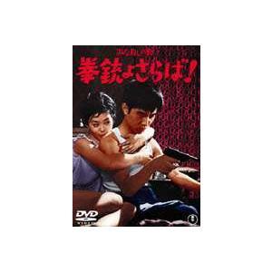 みな殺しの歌 より 拳銃よさらば! [DVD]|dss