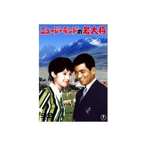 ニュージーランドの若大将 [DVD]