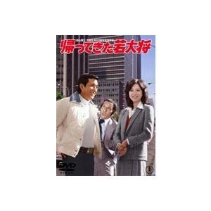 帰ってきた若大将 [DVD]