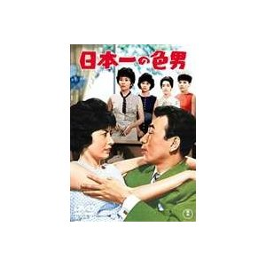 日本一の色男 [DVD]|dss