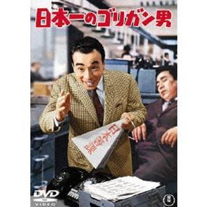 日本一のゴリガン男 [DVD]|dss