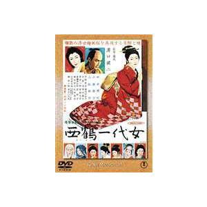 西鶴一代女 [DVD]|dss