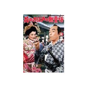 花のお江戸の無責任 [DVD]