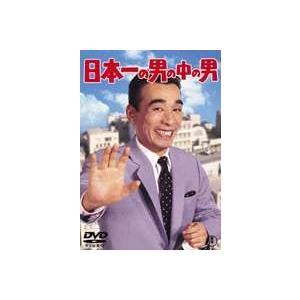 日本一の男の中の男 [DVD]|dss