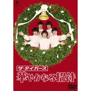 ザ・タイガース 華やかなる招待 [DVD]|dss