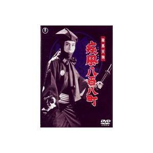 鞍馬天狗 疾風八百八町 [DVD]|dss