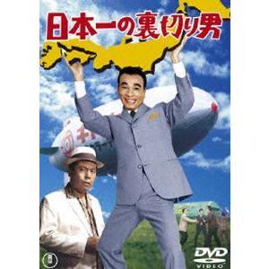 日本一の裏切り男 [DVD]|dss