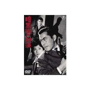暗黒街の対決 [DVD]|dss