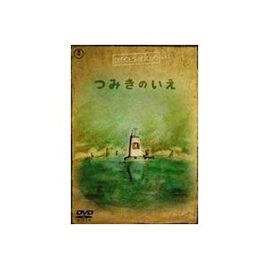 pieces of love Vol.1 つみきのいえ [DVD]|dss