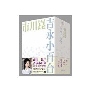 市川崑×吉永小百合 DVD-BOX [DVD]|dss