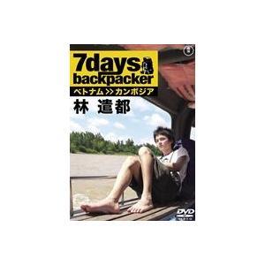 7days, backpacker 林遣都 [DVD]|dss