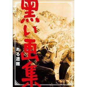 黒い画集 ある遭難 [DVD] dss