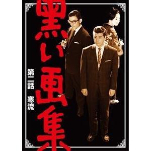 黒い画集 第二話 寒流 [DVD] dss