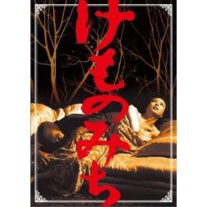 けものみち [DVD] dss