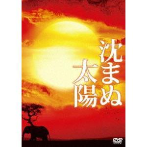 沈まぬ太陽 スペシャル・エディション [DVD]|dss