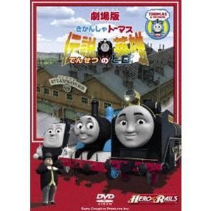 劇場版 きかんしゃトーマス 伝説の英雄 [DVD] dss