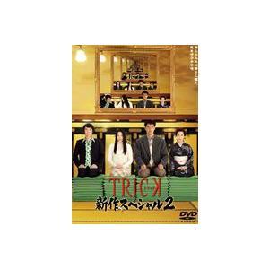トリック TRICK 新作スペシャル2 [DVD]|dss
