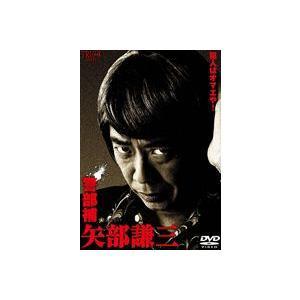 警部補 矢部謙三 DVD-BOX [DVD]|dss