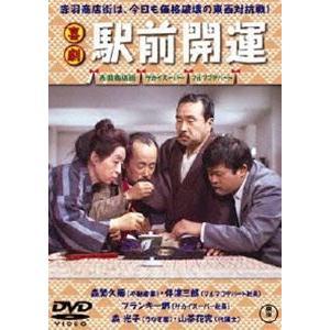 喜劇 駅前開運 [DVD]