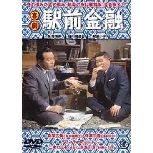 喜劇 駅前金融 [DVD]