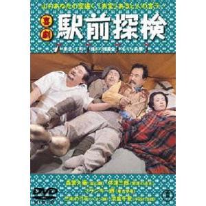 喜劇 駅前探検 [DVD]