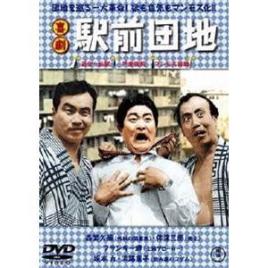 喜劇 駅前団地 [DVD]