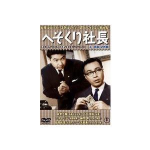 へそくり社長 <正・続篇> [DVD]