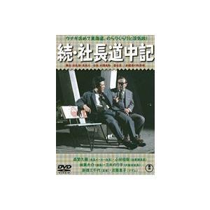 続・社長道中記 [DVD]