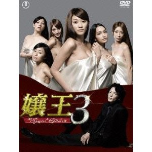 嬢王3〜Special Edition〜 DVD-BOX [DVD]|dss