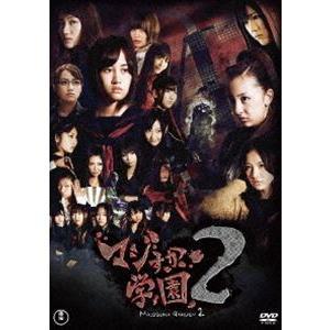 AKB48 マジすか学園2 DVD-BOX [DVD]|dss