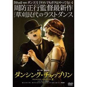 ダンシング・チャップリン [DVD] dss