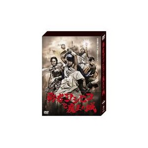 勇者ヨシヒコと魔王の城 DVD-BOX [DVD]|dss