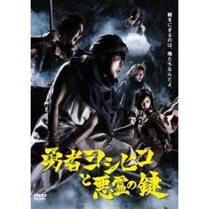 勇者ヨシヒコと悪霊の鍵 DVD BOX [DVD]|dss