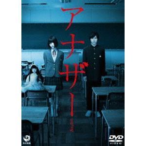 アナザー Another DVD スタンダード・エディション [DVD]|dss