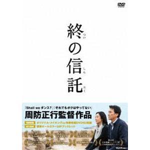 終の信託 [DVD] dss