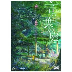 劇場アニメーション 言の葉の庭 DVD [DVD] dss