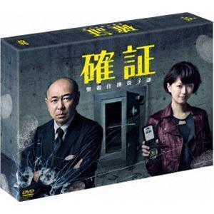 確証〜警視庁捜査3課 DVD-BOX [DVD]|dss