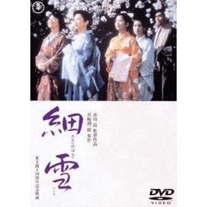 細雪[東宝DVD名作セレクション] [DVD] dss