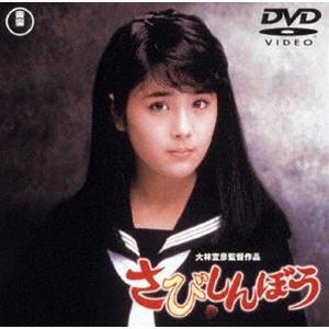 さびしんぼう[東宝DVD名作セレクション] [DVD]|dss