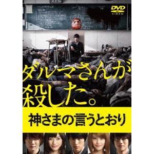 神さまの言うとおり DVD 通常版 [DVD]|dss