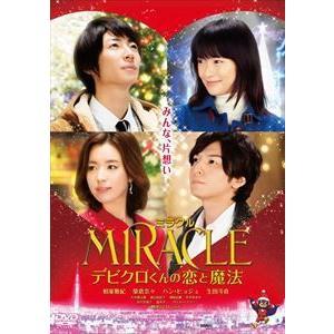 MIRACLE デビクロくんの恋と魔法 DVD通常版 [DVD]|dss