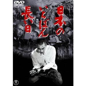 日本のいちばん長い日[東宝DVD名作セレクション] [DVD]|dss